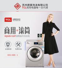 TCLXQG85-518T自助投币洗衣机,全自动滚筒洗衣机图片