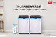 TCL波輪洗衣機