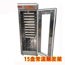 千麦15盘豪华醒发箱SP-15发酵箱商用面包发酵柜图片