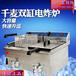 千麦EF-12L商用电炸炉双缸双筛大容量电炸锅炸鸡块薯条