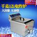 千麦EF-12L单缸电炸炉商用油炸炉新粤海同款油炸锅