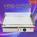 千麥GH-818電扒爐手抓餅銅鑼燒鐵板燒平扒爐牛排西廚設備