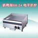 新粤海SH-24电平扒炉铁板鱿鱼铁板牛扒铁板烧设备多款可选