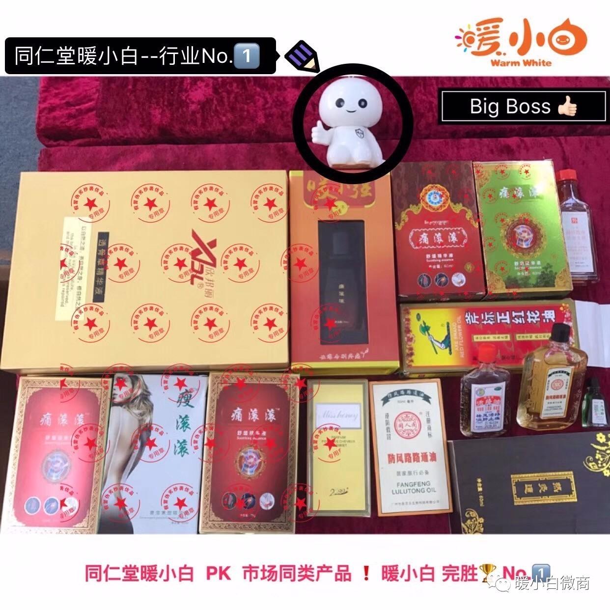 揭秘同仁堂暖小白一瓶多少钱运营官江哥VX:XDD95222