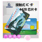 定制接触式IC卡4428芯片卡兼容智能西门子SLE5528IC卡