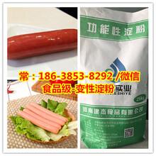 厂家直销肉制品原料烤肠、香肠食品级变性淀粉,保水保油,现在订购享优惠
