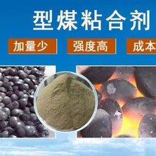 矿粉粘合剂除尘灰粘合剂氧化铁皮粘合剂冷压球团粘合剂万鼎