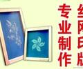 济宁丝网印刷板制作与油墨销售无纺布丝网印刷礼品丝网印刷电话