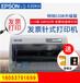供應激光打印機噴墨打印機針式票據打印機整機原裝正品