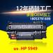 濟寧惠普Q2612A/12A打印機硒鼓批發零售電話