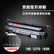 濟寧佳能CRG337激光打印機硒鼓佳能337一體式硒鼓購買電話