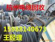 杭州下沙废铜回收废旧电缆高价收购(24小时服务)图片