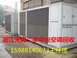 杭州废旧空调回收价格报废中央空调回收中心图片
