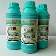 菇宝黑(平菇、木耳促长、增黑、增产,500毫升装)图片