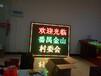 广州海珠上?#21734;?#20570;LED滚动屏、流动字幕、电子显示屏