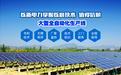 核新电力太阳能简单易学上手快源源不断给你高质保障