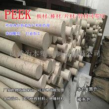 PPS板尼龙板聚醚醚酮绝缘材料耐高温板PEEK图片