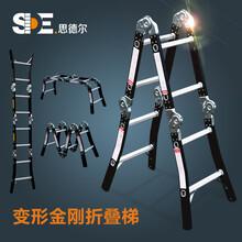 供应思德尔铝梯家用折叠梯铝合金梯多功能铝梯伸缩梯人字梯绝缘梯图片