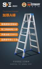 安全铝梯图片