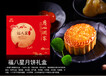 深圳广州酒家月饼供应广州酒家福八星月饼