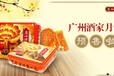 深圳广州酒家月饼广州酒家月饼团购厂家直销