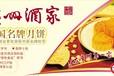 深圳哪里有广州酒家月饼团购,广州酒家月饼深圳团购中心