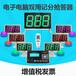 上海奔流電子國內首創E400電子電腦雙用無線搶答器知識競賽搶答器1-32組可選