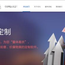 南京戎光软件定制开发系统图片