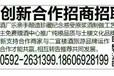 二宜窖酒业诚招福州合作商代理商业务经理等