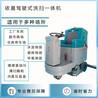 浙江工廠清洗水泥地面洗掃一體機依晨駕駛式電動清洗機H135XS