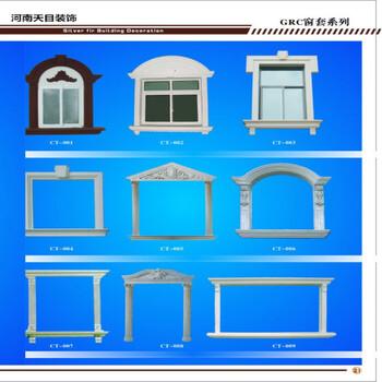 GRC外墙装饰构件/欧式装饰成品构件grc装饰线条定制厂家