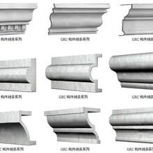 河南天目供應grc構件,grc裝飾線條圖片