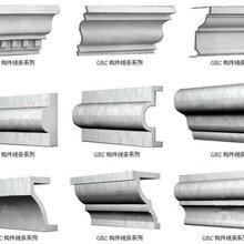 河南天目供▲应grc构件,grc装饰线条图∑ 片
