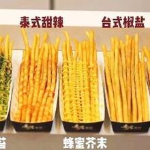 30厘米的长薯条台湾超长薯条加盟