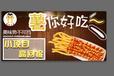 30厘米薯条台湾薯条火火的加盟