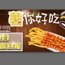 30厘米薯条台湾长的薯条加盟