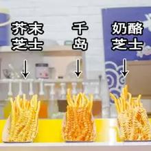 30厘米薯条台湾薯条加盟