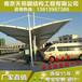 宿州膜结构车棚施工