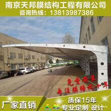 宁波膜结构停车棚公司