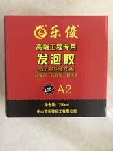 乐俊高端优游娱乐平台zhuce登陆首页程A2泡沫剂900g聚氨酯发泡胶图片