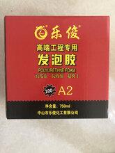 乐俊高端优游注册平台程A2泡沫剂900g聚氨酯发泡胶图片