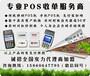 漳州亿地pos机办理代理0.6秒到时时到账刷卡器