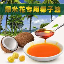 深立宝成都爆米花原料国产进口椰子油图片