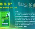 蔬菜专用生根粉蔬菜专用叶面肥生根剂
