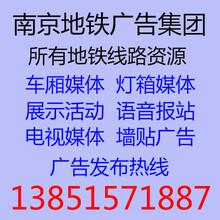 南京市地铁拉手广告发布拉手广告价格表