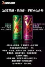 安利XS维生素功能饮料即将在中国上市一款超过红牛的饮料超过红牛的饮料图片