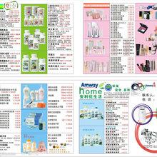 安利提供优质安利产品安利纽崔莱安利雅姿美容护肤品个护产品,无数中国家庭的选择!