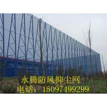防风抑尘网生产厂家,防风抑尘网价格,防风抑尘网厂家图片