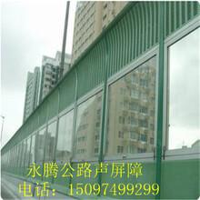 公路声屏障生产厂家,高速公路隔音墙价格图片