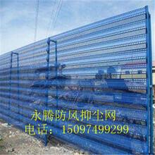 防风抑尘网加工价格,挡风抑尘网生产厂家,防风抑尘网生产厂家图片
